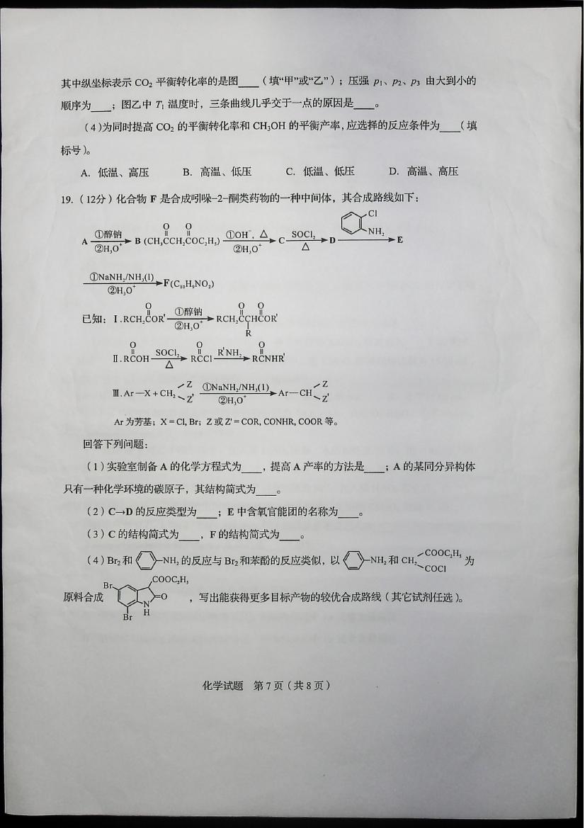 2020年山东高考化学试题(图片版)7