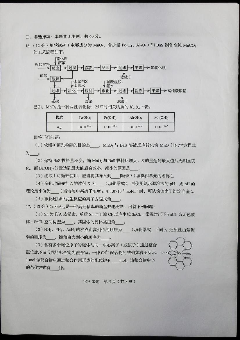 2020年山东高考化学试题(图片版)5