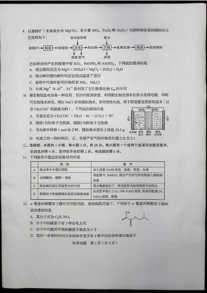 2020年山东高考化学试题(图片版)3