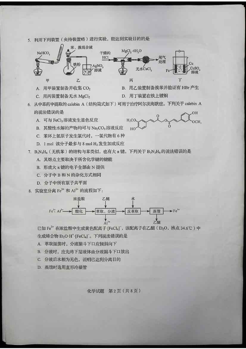 2020年山东高考化学试题(图片版)2