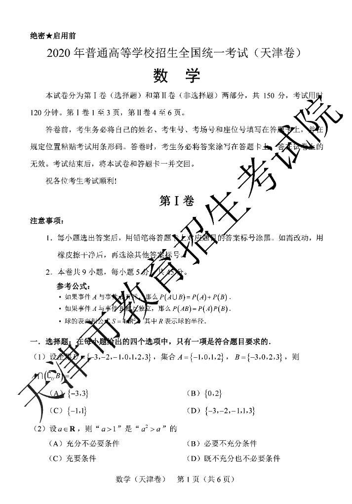 2020年天津高考数学试题(word版)