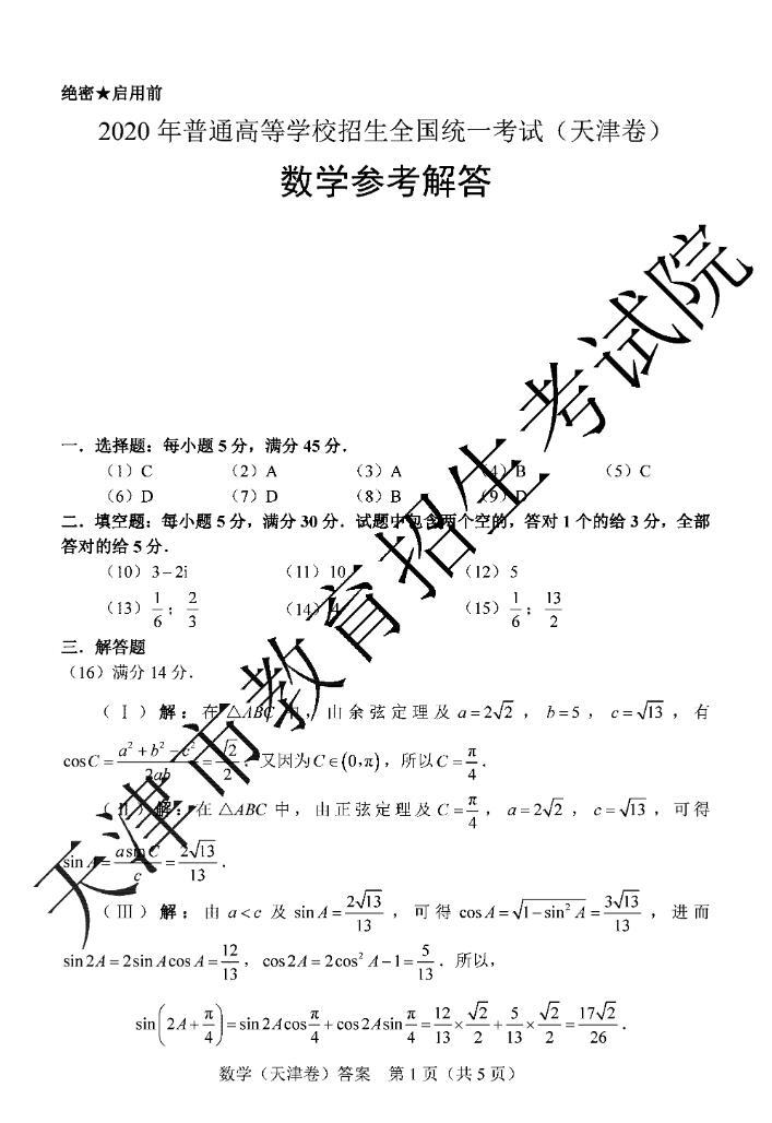 2020年天津高考数学试题答案(word版)