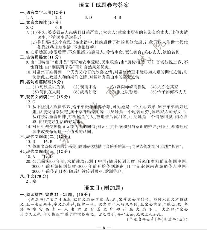 2020年江苏高考语文试题答案(word版)