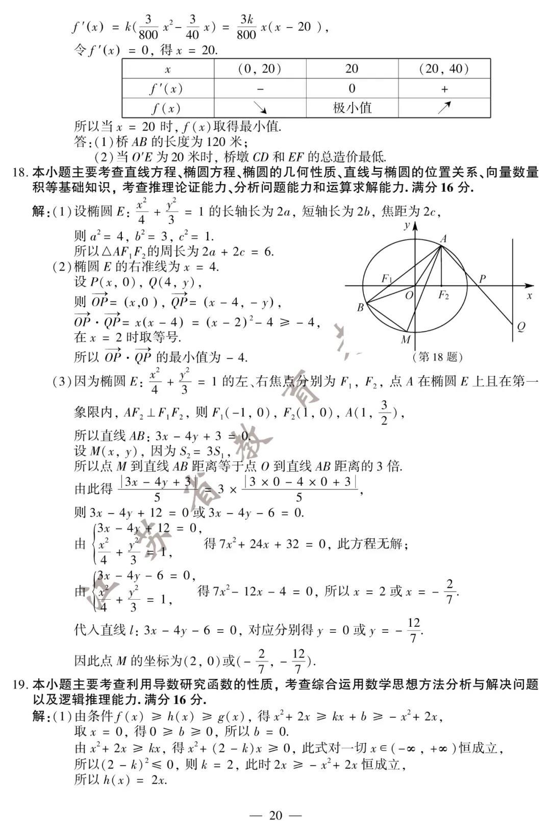 2012高考语文江苏卷_2020年江苏高考数学试题答案(图片版)(3)_高考网