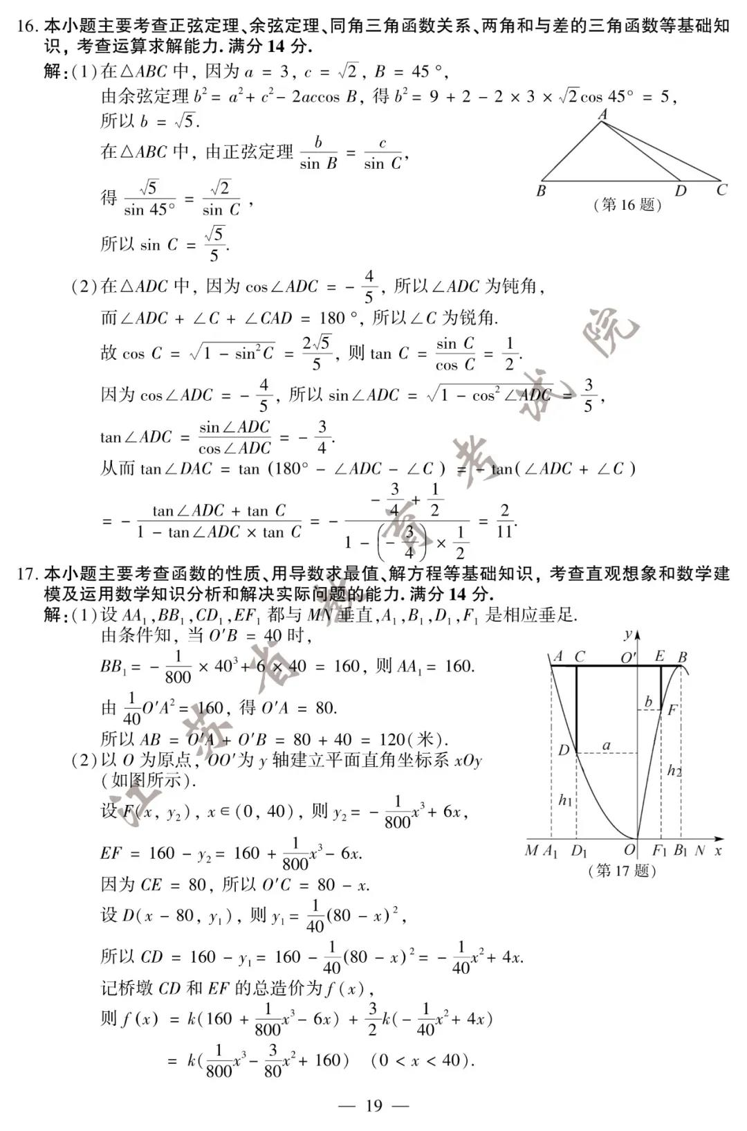 生物地理模拟考试_2020年江苏高考数学试题答案(图片版)(2)_高考网