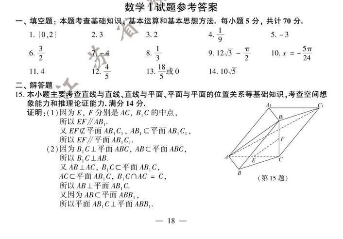 2020年江苏高考数学试题(word版)