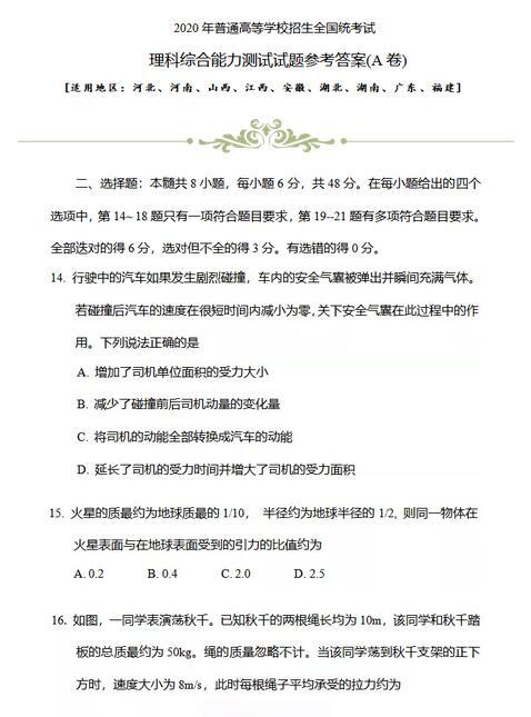 2020年江西千亿体育app(word版)