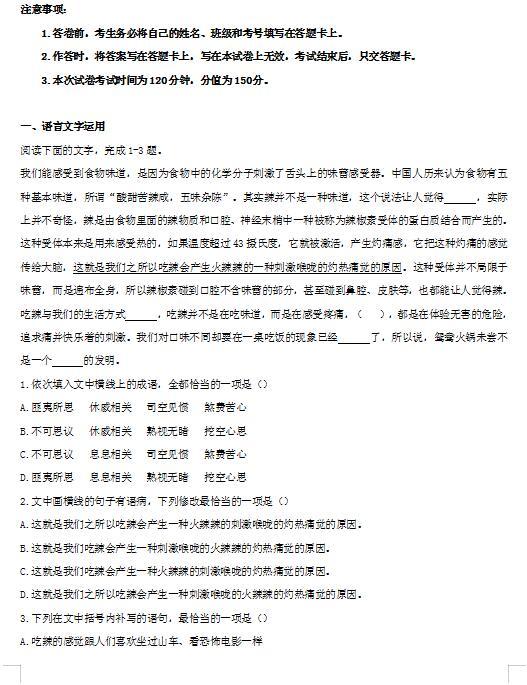 2020届黑龙江省哈尔滨第三中学高一语文6月阶段性试题(下载版)