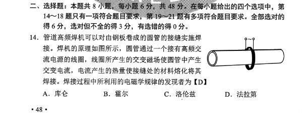 2020年陕西高考物理试题(图片版)1