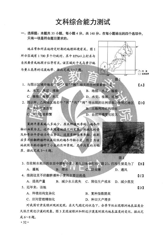2020年陕西高考地理试题(图片版)