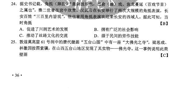 2020年陕西高考历史试题(图片版)