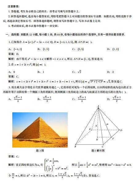 2013高考英语重庆卷_2020年高考数学全国I卷文科真题解析(图片版)_高考网