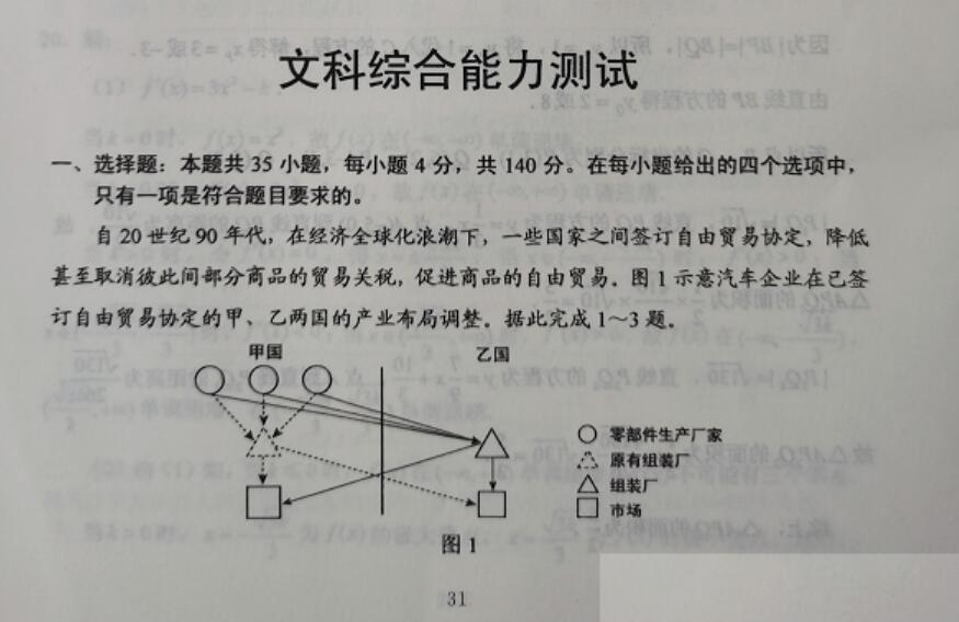 2020年西藏高考地理试题(图片版)1