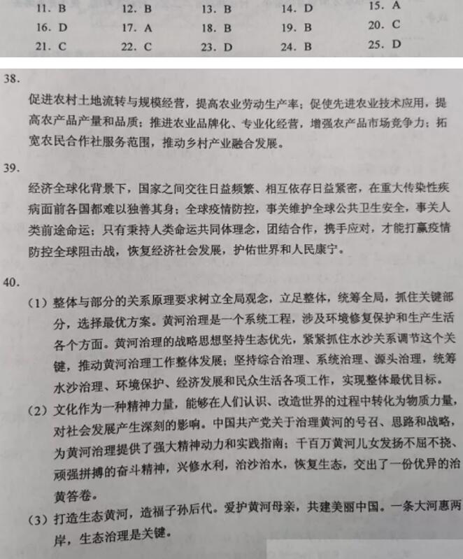 2020年西藏高考政治��}答案(�D片版)