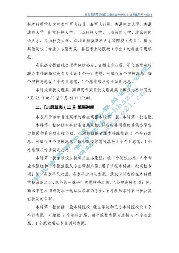 2020年湖北普通高校招生志愿草表及填写说明图2
