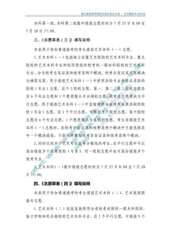 2020年湖北普通高校招生志愿草表及填写说明