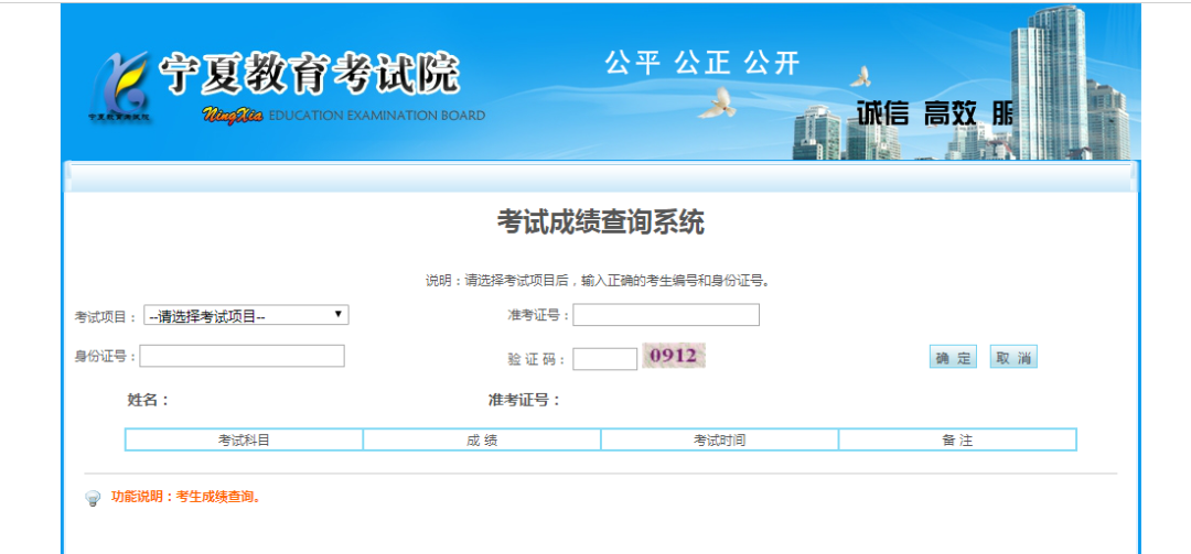 宁夏2020年高考成绩7月23日公布,三个渠道可查询图1