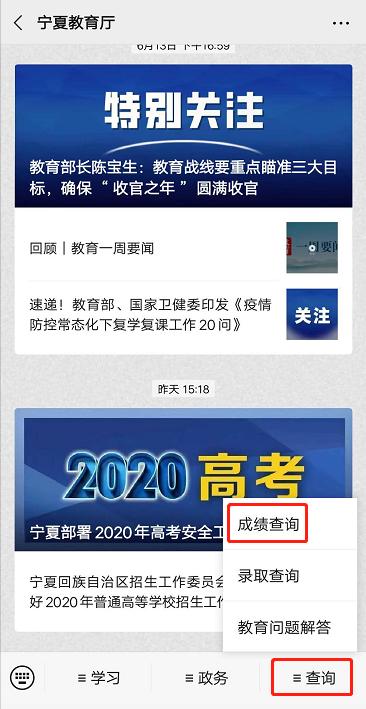 宁夏2020年高考成绩7月23日公布,三个渠道可查询图2