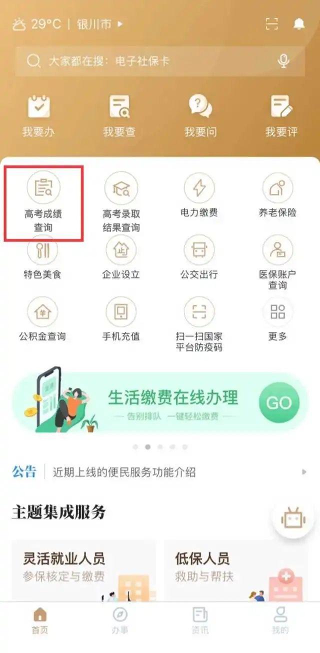 宁夏2020年高考成绩7月23日公布,三个渠道可查询