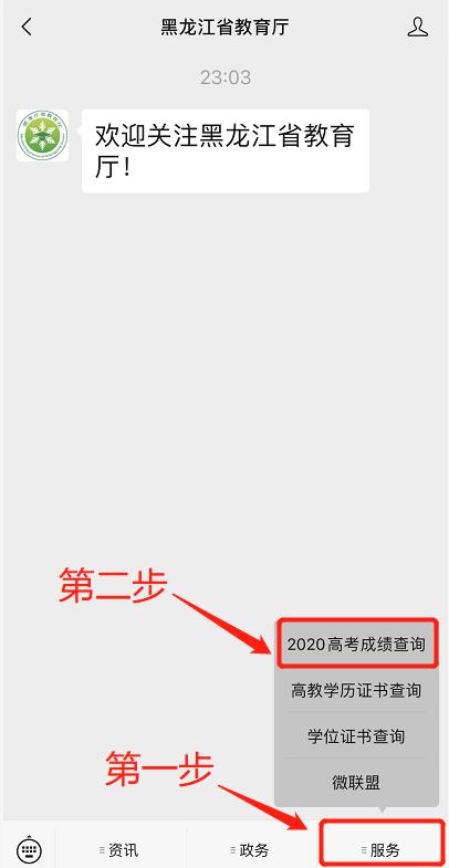 2020年黑龙江普通高考成绩已发布,如何查询看这里
