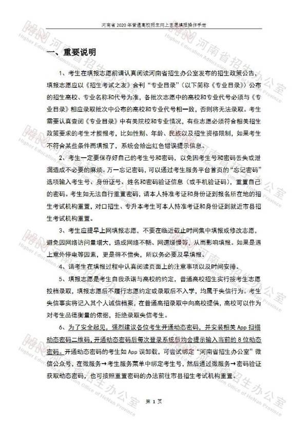 2020年河南普通高招网上志愿填报手册发布2