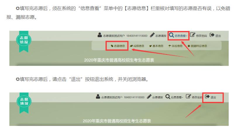 2020年重庆全国普通高校招生志愿填报今日18时截止2