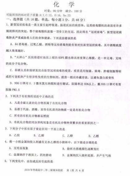 2020届湖南省长沙县第九中学高二下化学期末检测试题(下载版)