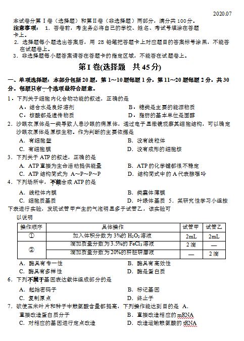 2020届南京市第二十九中学高二下生物试题(图片版)1