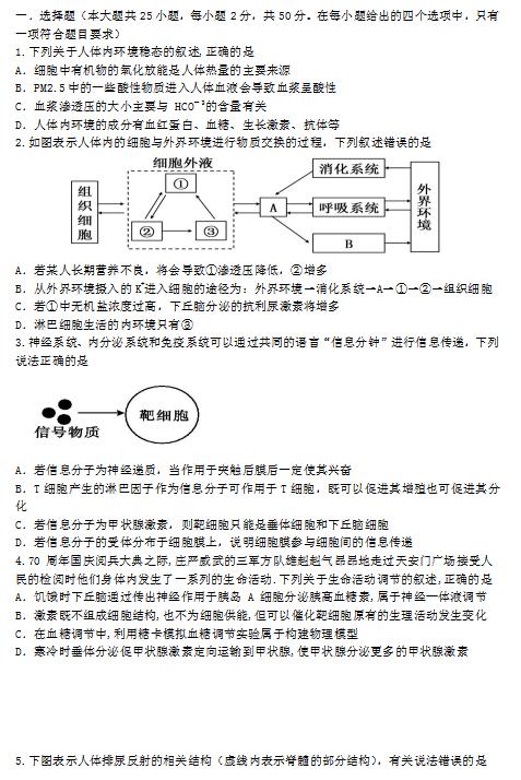 2020届安徽省滁州市天长市天长中学高二下生物教学效果检测试题(下载版)