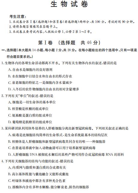 """2020届河北省高二生物""""五个一联盟""""试题(下载版)"""