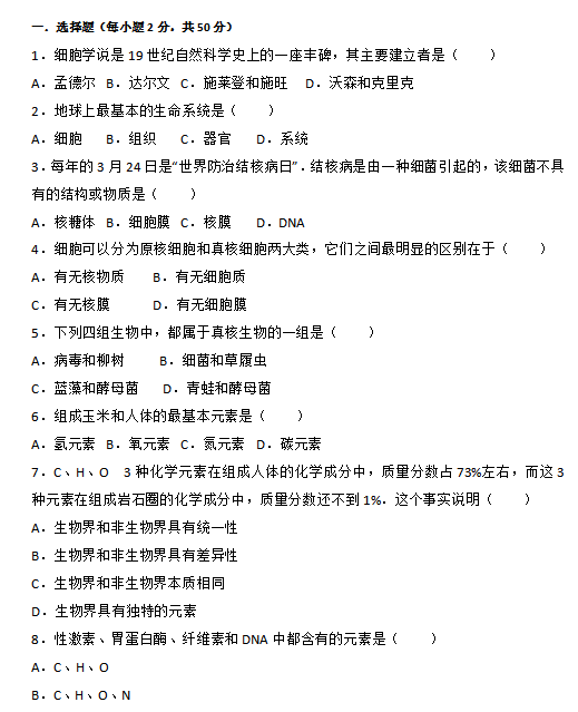 2020届河北省石家庄市元氏县第四中学高二生物月考试题(图片版)1