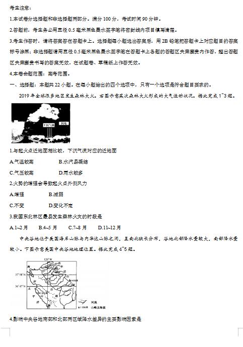2020届河南省顶级名校高二下地理六月模拟考试试题(下载版)