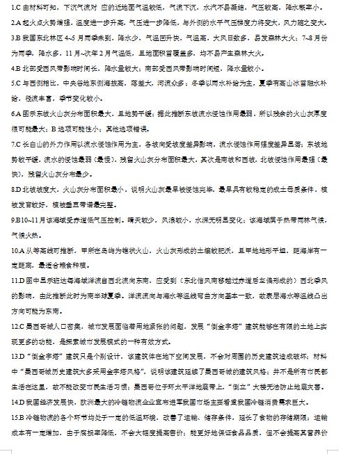2020届河南省顶级名校高二下地理六月模拟考试试题答案(图片版)1