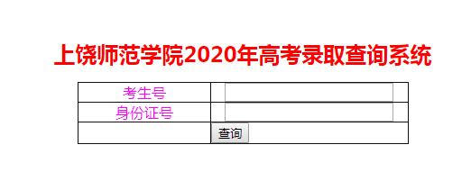 2020年上���范�W院高考�取查�入口公布