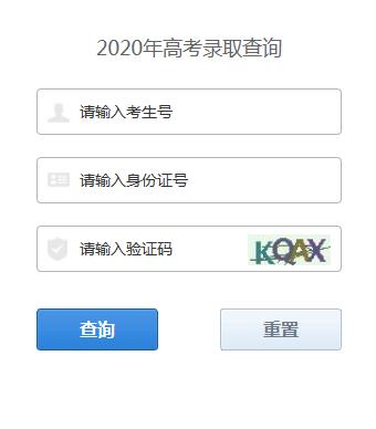 2020年北京印刷学院高考录取查询入口