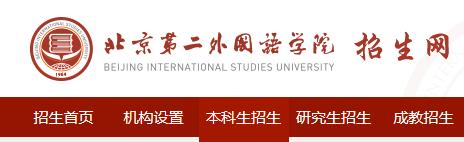 2020年北京第二外国语学院高考录取查询入口