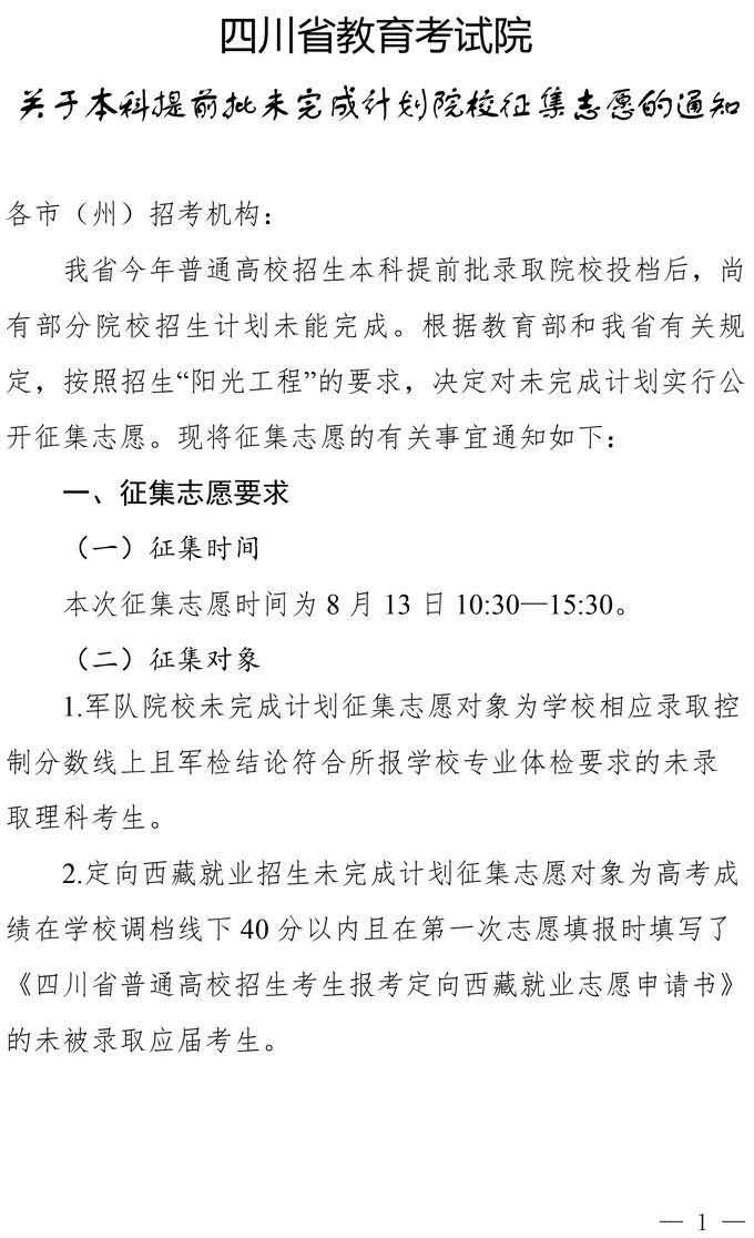 四川2020关于本科提前批未完成计划院校征集志愿的通知