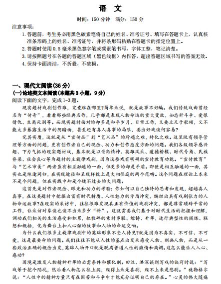 2020届辽宁省实验中学高三下学期语文内测�?际蕴猓ㄍ计�版)1