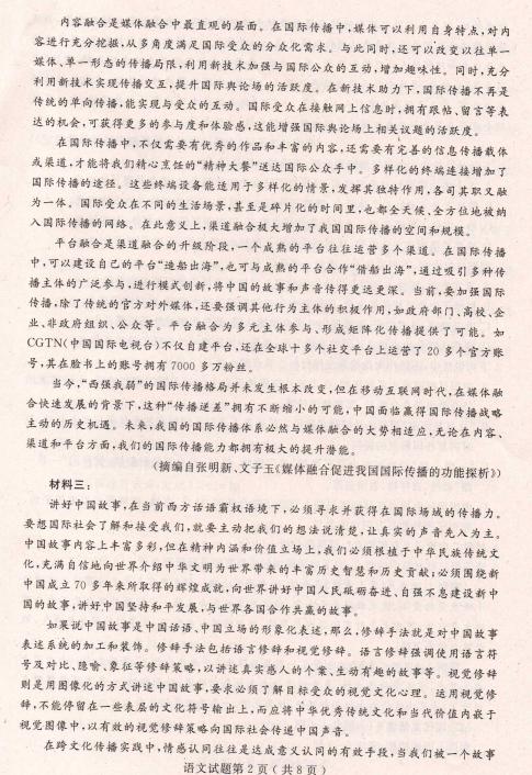 2020届山东省济宁市高三语文第二次高考模拟考试试题(图片版)2