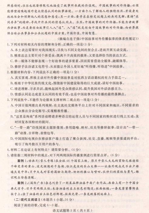 2020届山东省济宁市高三语文第二次高考模拟考试试题(图片版)3