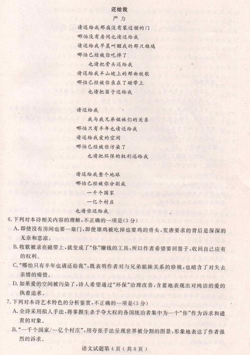 2020届山东省济宁市高三语文第二次高考模拟考试试题(图片版)4