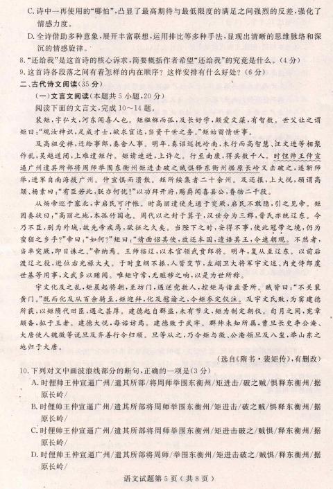 2020届山东省济宁市高三语文第二次高考模拟考试试题(图片版)5