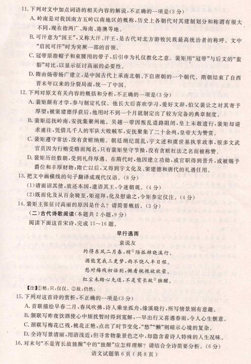 2020届山东省济宁市高三语文第二次高考模拟考试试题(图片版)6