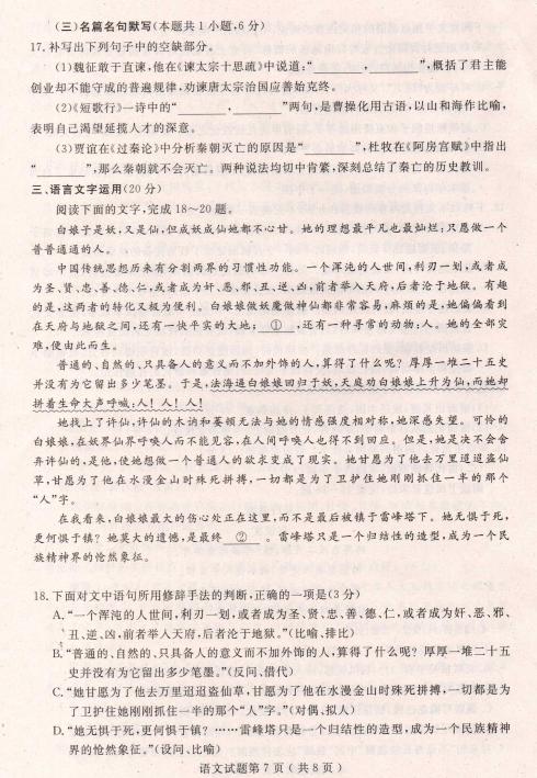 2020届山东省济宁市高三语文第二次高考模拟考试试题(图片版)7