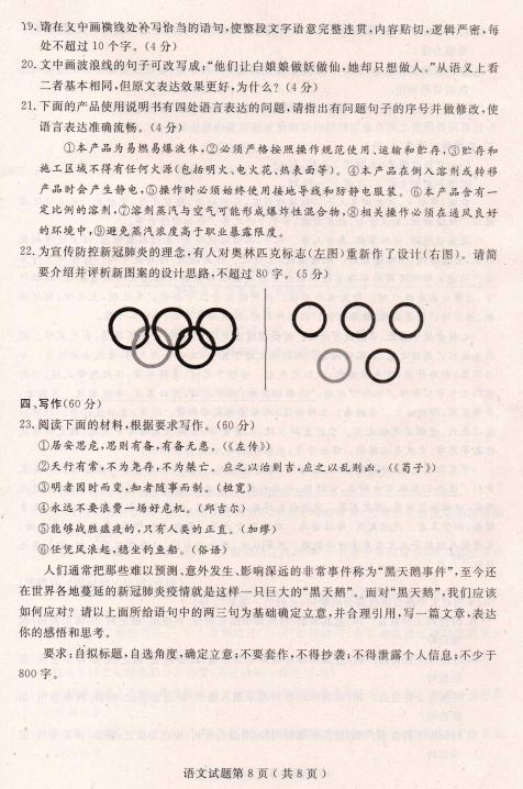 2020届山东省济宁市高三语文第二次高考模拟考试试题(图片版)8