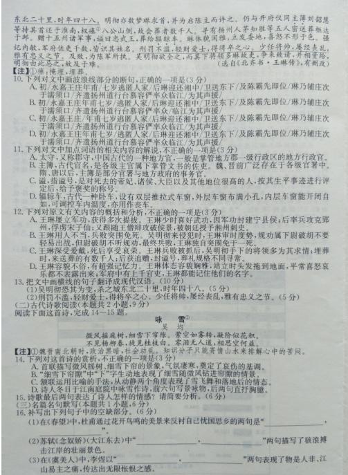 2020届山西省晋中市平遥中学高三语文普通高校招生全国统一考试模拟试题(图片版)5