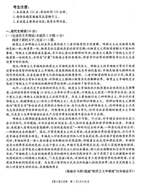 2020届陕西省商丹高新学校高三下语文5月模拟考试试题(图片版)1