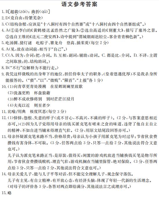 2020�煤�南省普通高中�W�I水平合格性考��Z文模�M��}答案(下�d版)