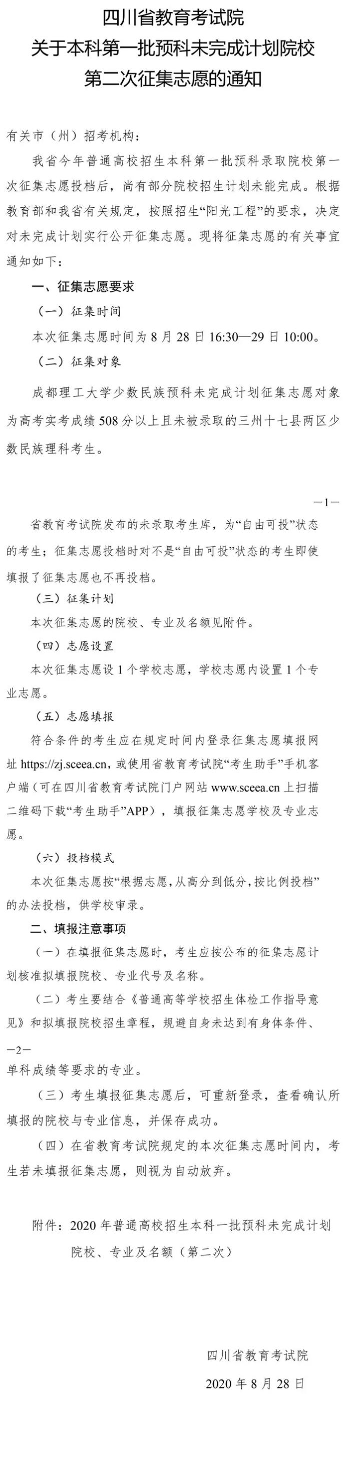四川2020�P于本科第一批�A科未完成���院校第二次征集志愿的通知