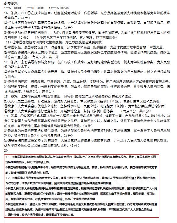 2020届山东省乐陵第一中学高二下政治期末模拟试题五答案(下载版)